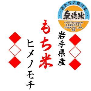 新米 【無洗米】☆★もち米フェア★☆30年産岩手県産ヒメノモチ 白米10kg|manryo