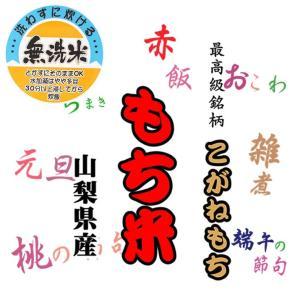 【無洗米】 最高級 もち米 30年産山梨県産こがねもち 白米30kg|manryo