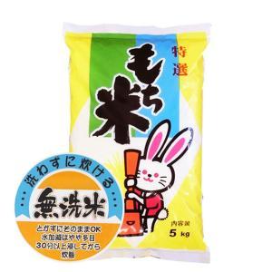 無洗米 5kg ヒメノモチ 山形県産  もち米 平成30年産|manryo