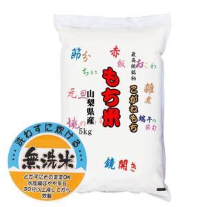 無洗米 5kg こがねもち 山梨県産  最高級もち米 平成30年産|manryo