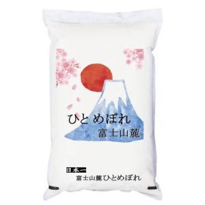 ひとめぼれ 米5kg 富士山麓  令和元年産 【事業所配送(個人宅不可)】