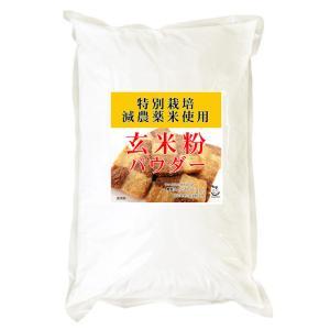 玄米粉 玄米パウダー(特別栽培米 山梨県コシヒカリ 使用) 2kgx1袋|manryo