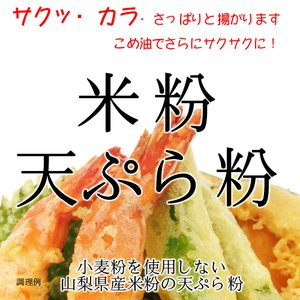グルテンフリー 米粉 天ぷら粉 (山梨県米使用) 900g(投函便)