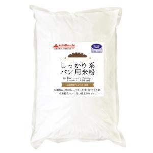 しっかり系 パン用米粉 (山梨県産米使用) 2kgx1袋 外は固め、中はしっとりした食パンづくりに manryo 02