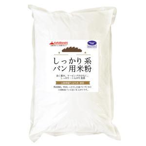 しっかり系 パン用米粉 (山梨県産米使用) 900g(投函便) ホームべカリーで3回分です。 manryo