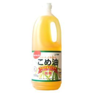 国内のぬかを使用した安心安全の【こめ油1500g】|manryo