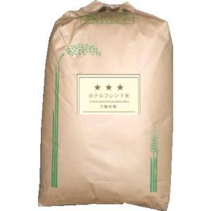 三ッ星 ホテルブレンド米 白米 30kg SSS エコ包装・旨い・お買得品・業務用向・生活応援米|manryo