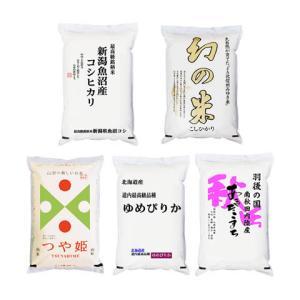 おたのしみ2kgセット(2kgx5種)魚沼・幻の米・秋田こまち・武川米・新潟コシ|manryo