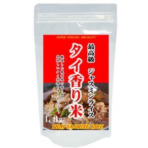 ○●高級香り米(ジャスミン米)タイ米 1.4kg|manryo