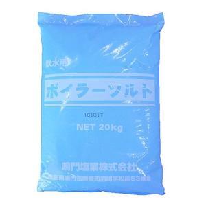 ボイラーソルト20kg(軟水用)|manryo