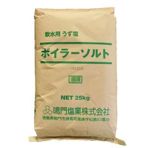 軟水用 うず塩 ボイラーソルト25kg|manryo