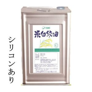国内のぬかを使用した築野食品【こめ油16.5kg缶】