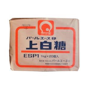 上白糖1kg x20袋(パールエースほか)   ※ブランド指定は出来ません。