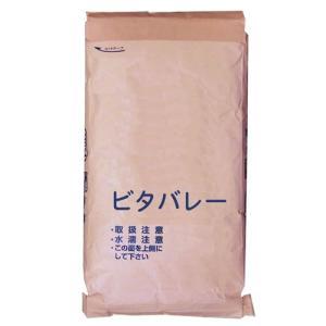 ビタバレー 業務用 20kg (メーカー指定不可)|manryo