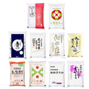 品種食べ比べ 利き米10種 2kgセット|manryo