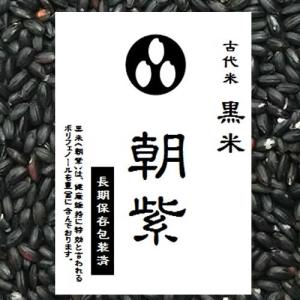 古代米 黒米 900g (令和元年産 山梨県)長期保存包装済み(投函便)|manryo