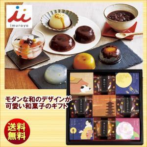 モダンな和のデザインが可愛いギフト。 6つの味が楽しめる井村屋の和菓子。  ■商品内容:きんつばよう...