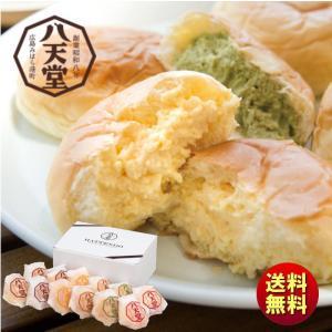 送料無料 ギフト 八天堂 プレミアムフローズンくりーむパン12個詰合せ 商品代引不可