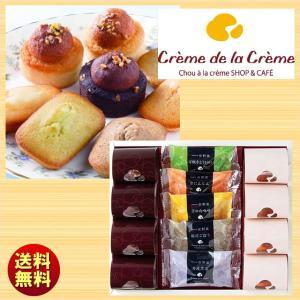 京都の素材にこだわった「ガトー・ドゥ・京野菜」(フィナンシェ)と、 人気のとろ〜りガナッシュクリーム...