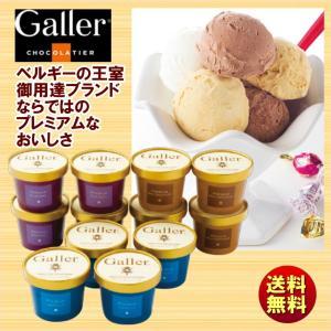 『ベルギー王室ご用達ジャンガレー』監修のチョコレートアイスクリームの詰合せ。  ■商品内容:アイス1...