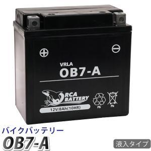 バイク バッテリー YB7-A 充電・液注入済み (互換: YB7-A 12N7-4A GM7Z-4...