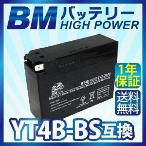 バイク バッテリー YT4B-BS 互換【BT4B-BS】液入 充電済み ( CT4B-5 YT4B...