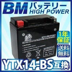 バイク バッテリー YTX14-BS 互換【BTX14-BS】 充電・液注入済み(YTX14-BS ...
