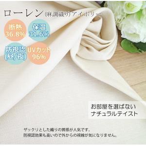 レースカーテン ミラー UVカット 1枚入 昼も夜も見えにくい おしゃれ ミラーレースカーテン|manten-curtain|09