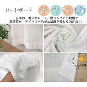 カーテン セット 4枚組 二重織り 1級遮光カーテン 2級遮光カーテン 断熱 保温 防音 カーテン ミラーレース|manten-curtain|08