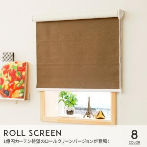 特殊コーティングのロールスクリーン オーダーロールスクリーン チェーン式 幅30cm丈190cm |manten-curtain