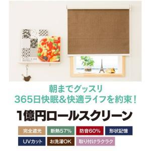 特殊コーティングのロールスクリーン オーダーロールスクリーン チェーン式 幅30cm丈190cm |manten-curtain|02