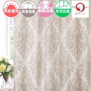 【完全遮光カーテン1枚と、スーパー高機能レースの2枚セット】 【厚地】裏面にアクリル樹脂コーティング...