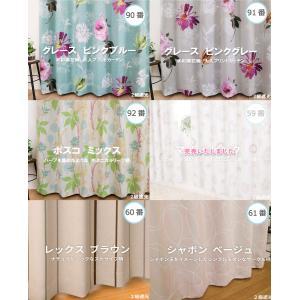カーテン セット 4枚組  断熱 1級遮光カーテン 2級遮光カーテン なめらか おしゃれ  ミラーレース|manten-curtain|10
