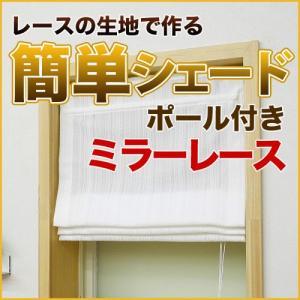 つっぱり棒付き 簡単シェードシングル レース 1cm単位オーダー可(ミラーレース)幅26〜70cm×丈91cm〜120cm 小窓カーテンの写真
