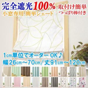 シェードカーテン 簡単シェードシングル つっぱり棒付き 小窓カーテン 厚地カーテン オーダー 幅26〜70cm×丈91cm〜120cm