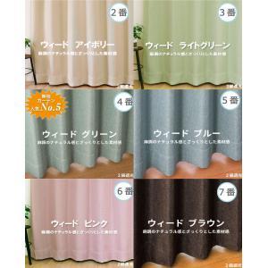 カーテン 遮光 1級 2枚組 北欧 おしゃれ 防音 遮光カーテン|manten-curtain|06