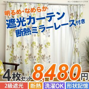 カーテン セット 4枚組 おしゃれ 2級遮光カーテン  断熱 保温 北欧 手ざわりなめらか  ミラーレースカーテン|manten-curtain