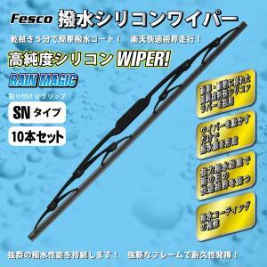 10本セット Fesco 撥水ワイパー MOSII 375mm SN-38 ワイパーブレード交換・Uクリップ・撥水ガラス対応、ワイパービビリ音・拭きムラ解消、ワイパー適合表有|manten-life