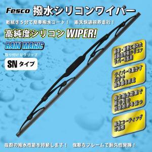 Fesco 撥水ワイパー MOSII 400mm SN-40 ワイパーブレード交換・Uクリップ・撥水ガラス対応、ワイパービビリ音・拭きムラ解消、ワイパー適合表有|manten-life