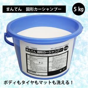 まんてん 固形カーシャンプー 5kg バケツ石鹸 カーシャンプー固形 バケツせっけん|manten-life