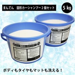 まんてん 固形カーシャンプー 5kg 2個セット バケツ石鹸 カーシャンプー固形 バケツせっけん|manten-life