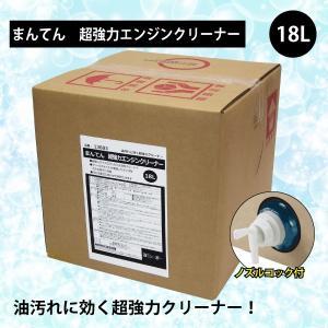 まんてん 超強力エンジンクリーナー 18L 水性クリーナー アルカリ水溶性洗浄剤 超強力オイルクリーナー|manten-life
