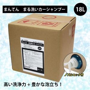 まんてん まる洗いカーシャンプー 18L 業務用カーシャンプー プロ用洗車シャンプー 水溶性カーシャンプー|manten-life