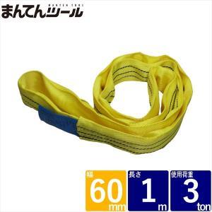 ラウンドスリングN型 耐荷重3000kg 幅60mm×長さ1m  エンドレススリングベルトソフトスリングサークルスリング玉掛けスリングクレーンスリング繊維ロープ|manten-life