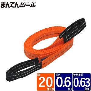 ベルトスリングE型 耐荷重630kg 幅20mm×長さ0.6m  ナイロンスリングベルト玉掛けスリングクレーンスリング吊り上げベルトポリエステルスリング繊維スリング|manten-life