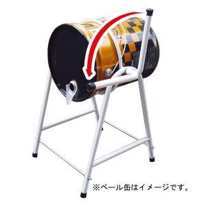 ハンドル付ペール缶用スタンド オイル缶スタンド manten-life
