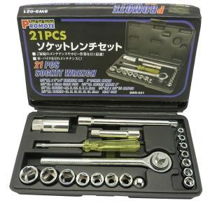 21PCS ソケットレンチセット  工具セット ツールセット ホームツール 道具セット ソケット ソケットレンチセット manten-life