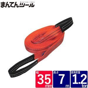 ベルトスリングE型 耐荷重1200kg 幅35mm×長さ7m  ナイロンスリングベルト玉掛けスリングクレーンスリング吊り上げベルトポリエステルスリング繊維スリング|manten-life