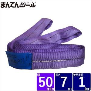 ラウンドスリングN型 耐荷重1000kg 幅50mm×長さ7m  エンドレススリングベルトソフトスリングサークルスリング玉掛けスリングクレーンスリング繊維ロープ|manten-life