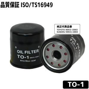 オイルフィルター TO-1 オイルエレメント トヨタ/スバル用 TOYOTA 90915-10003|manten-tool